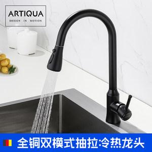 德国ARTIQUA 全铜抽拉厨房水龙头冷热洗菜盆龙头水槽黑色厨房龙头