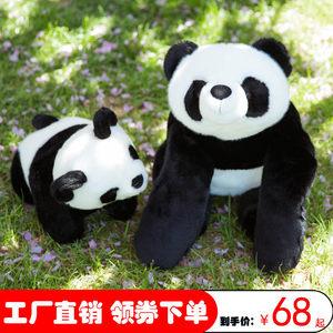 熊猫毛绒玩具搭肩黑白色布娃娃<span class=H>公仔</span>趴肩可爱卡通玩偶可爱的抱抱熊