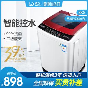 威力8kg公斤智能家用大容量波轮全自动<span class=H>洗衣机</span>脱水甩干XQB80-8029A