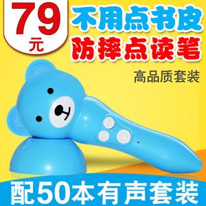 天才少年<span class=H>点读</span><span class=H>笔</span> 早教机学习<span class=H>点读</span>机幼儿童0-3-6岁益智玩具故事机