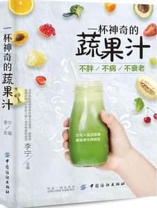 正版包邮/一杯神奇的<span class=H>蔬果汁</span>:不胖/不病/不衰老 找到自己专属的蔬