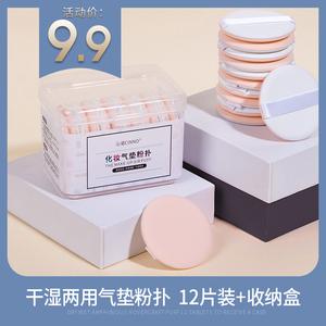 12片装 蘑菇气垫粉扑化妆棉海绵<span class=H>美妆</span>蛋干湿两用散粉粉饼粉扑带盒