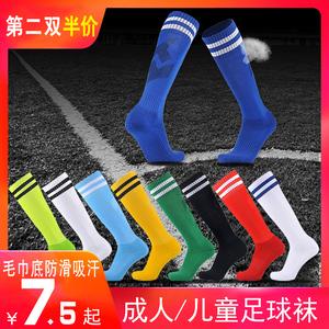 足球袜长筒袜男款儿童足球运动袜子