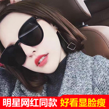 2009 New Sunglasses Starnet Red Anti-ultraviolet Sunglasses GM Korean Chao Street Photographs Ins Round Face