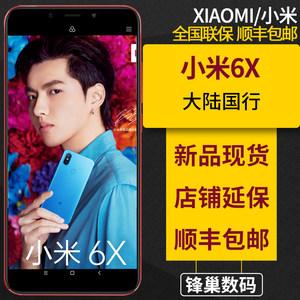 【<span class=H>现货</span>当天发 0元套餐】Xiaomi/<span class=H>小米</span> <span class=H>6</span>X 全网通4G智能<span class=H>手机</span>