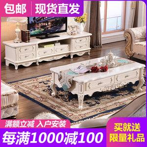 欧式电视柜茶几组合套餐法式大理石客厅小户型简欧款<span class=H>地柜</span>实木家具