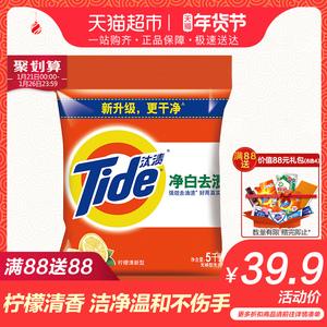 汰渍<span class=H>洗衣粉</span> 持久清洁净白去渍专用柠檬清新型5kg袋装