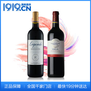 【极速达】1919酒类直供 拉菲传奇+传说(红/蓝)葡萄酒<span class=H>红酒</span><span class=H>组合装</span>