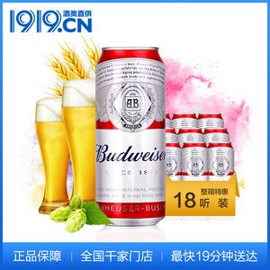 1919<span class=H>酒类</span>直供 百威<span class=H>啤酒</span>听装 500mlx18听 百威<span class=H>啤酒</span>