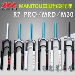 MANITOU马尼托R7PRO/MRD/M30山地<span class=H>自行车</span>26/27.5/29气压减避震<span class=H>前叉</span>