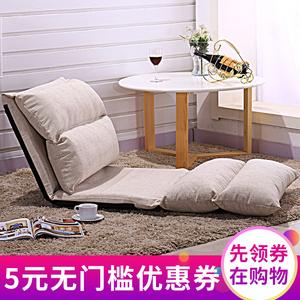 创意懒人<span class=H>沙发</span>日式休闲可折叠单人榻榻米床上小户型靠背躺<span class=H>椅</span>子简约