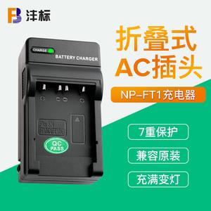 沣标NP-FT1 FD1 BD1 BG1 FR1 FG1 FE1充电器for索尼数码相机座充 配件