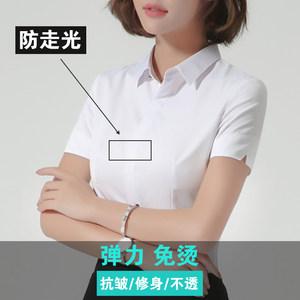 2019新款夏装白色衬衫女短袖正装弹力工作服修身工装职业装OL<span class=H>衬衣</span>
