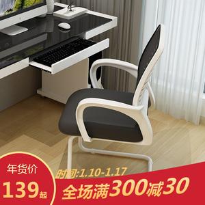 美连丰<span class=H>电脑椅</span>家用现代简约转椅学生学习写字座椅职员网椅办公椅子