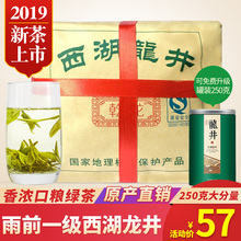 West Lake Longjing Tea Grade 1 Before New Tea Rain in 2019 Longjing Tea Hangzhou Tea Green Tea 250g Bulk Spring Tea