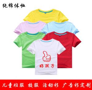 儿童白色订做宝宝diy<span class=H>t恤</span>女童男童幼儿园园服插肩短袖印字LOGO