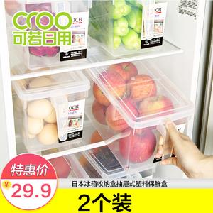 日本厨房冰箱<span class=H>收纳盒</span>抽屉式长方形塑料保鲜盒菜冷冻冷藏整理储物盒
