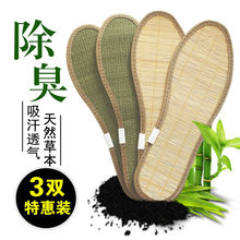 3 pairs of bamboo charcoal insoles for sweat absorption and odor prevention summer insoles for air permeability military training flax odor removal insoles for men and women thin bamboo