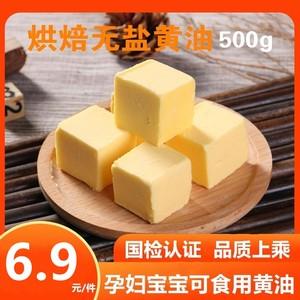【麦酥园】无盐黄油烘焙原料500g