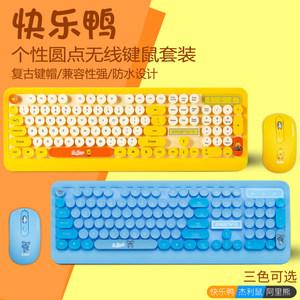 新款复古圆形无线<span class=H>键盘</span><span class=H>鼠标</span>卡通时尚台式机笔记本外接电脑键鼠套装