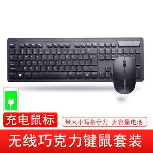 铂科充电无线键盘鼠标套装笔记本手机平板外接无限键鼠家用电脑台式家用机械手感外接usb办公打字外设游戏