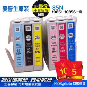 爱普生原装<span class=H>墨盒</span>R330 1390打印机 85N<span class=H>墨盒</span>T0851N黑色85N拆机<span class=H>墨盒</span>水