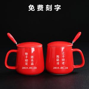 结婚陶瓷杯子情侣水杯一对红色马克杯对杯带盖勺个性定制免费刻字