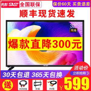 SAST/先科 32英寸液晶<span class=H>电视</span>机智能平板特价<span class=H>电视</span>wifi40寸网络55彩电