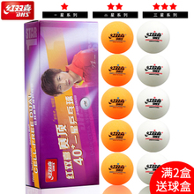 Red double happiness one star two stars Samsung table tennis 40+ big ball 40mm yellow white Training Competition table tennis