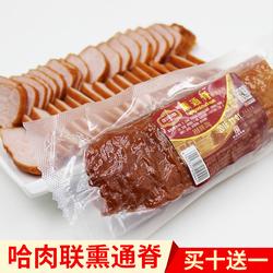 通脊猪肉脯熟食哈肉联里脊肉香熏通脊哈尔滨特产200g正宗买十送一