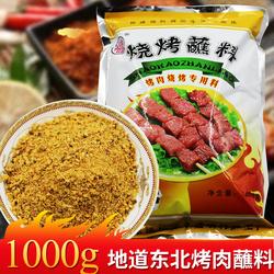 裕盛烧烤蘸料烧烤调料东北羊肉串韩式烤肉干料蘸料烤肉撒料1000g