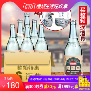 山西太原酒厂晋泉高粱<span class=H>白酒</span> 42度怀旧清白550ml*6瓶整箱国产高粱酒