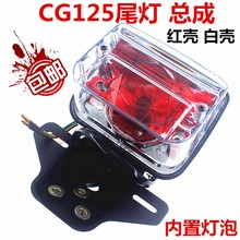 Motorcycle accessories modified CG125 ZJ125 taillight brake lights total cost CG125 after taillight