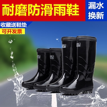 Men's wear-resistant work water shoes high boots rain boots low cut shoes tendon bottom non-slip boots waterproof soft rubber shoes