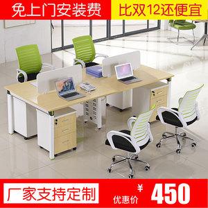 职员<span class=H>办公桌</span>4人位简约现代员工组合屏风工位桌办工桌上海办公家具