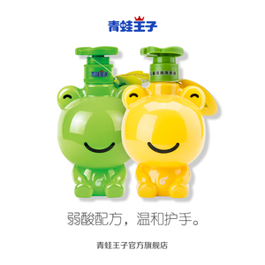青蛙王子儿童洗手液柠檬芦荟套装便携泡沫宝宝<span class=H>洗护</span>用品小孩洗手液