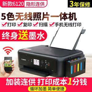 佳能ts6020无线wifi手机照片彩色<span class=H>打印机</span>家用复印扫描一体机ts6120