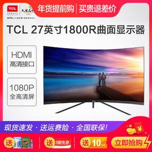 【买1送8礼】<span class=H>TCL</span> T27M7C 27英寸曲面显示器电竞PS4高清台式便携液晶电脑屏幕HDMI吃鸡游戏曲屏24电脑<span class=H>显示屏</span>