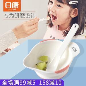 日康宝宝喂食碗餐具套装防摔碗新生儿小勺子婴儿吃饭<span class=H>辅食</span>碗研磨器