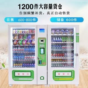 投币扫码饮料机售货机无人售货机商用24小时自动贩卖机自助<span class=H>售卖机</span>