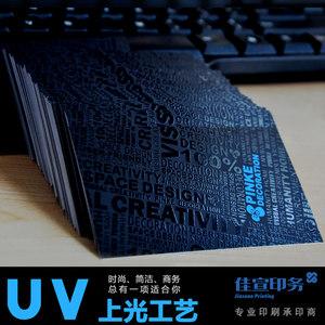 热卖uv<span class=H>名片</span>双面印刷个性定制烫金凹凸异形制作免费公司满额包邮