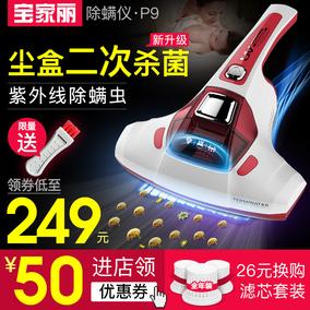 宝家丽除螨仪家用床上吸除螨虫吸尘器紫外线杀菌机床铺除螨机P9