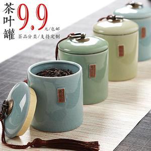 弘博臻品密封茶叶罐陶瓷茶盒茶仓旅行<span class=H>储物罐</span>普洱罐存茶罐特价茶具