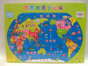 世界<span class=H>地图</span>少儿版 木制世界<span class=H>拼图</span> 幼儿园儿童益智<span class=H>拼图</span>游戏