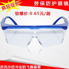 Dust-proof spectacles, goggles, sand protection, windbreak, impact protection, protective clothing, protective glasses, splash eyeslasses, polished glasses.