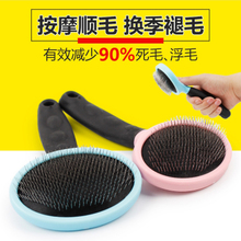 Open-knot steel needle brush Open-knot hairdressing dog comb Teddy Bear Golden Hair cleaning supplies Pet steel needle brush