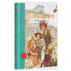 包邮 红发安妮系列 安维利镇的安妮  呈现了安妮的童年 求学 恋爱 成家 养育孩子 以及孩子们的成长故事