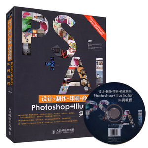 正版 <span class=H>设计</span>+制作+印刷+商业模版Photoshop+Illustrator实例教程<span class=H>书</span>籍 <span class=H>ps</span> ai软件视频教程 <span class=H>广告</span>网页海报画册 产品包装造型师<span class=H>设计</span>教材