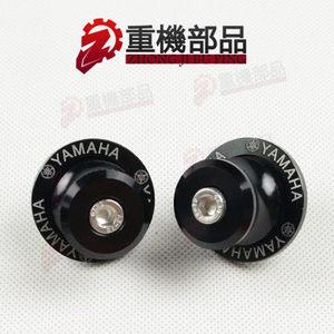 雅马哈R1 R6 FZ1N FZ6 FZ400 FZ8 TM-01通用改装手把珠堵起车钉