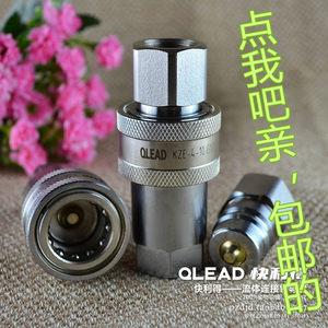 液压油管高压快速<span class=H>接头</span>注塑机模具抽芯拖拉机钻机QLEAD开闭式KZE